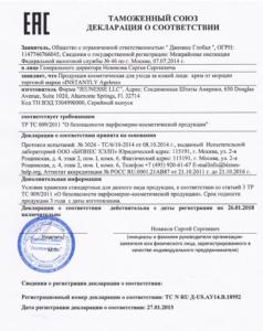 Ageless сертификат